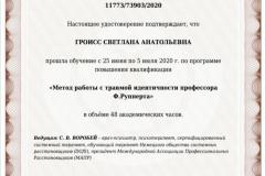 Certificate_Const_Imaton