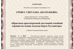 Certificate_Const_Imaton2